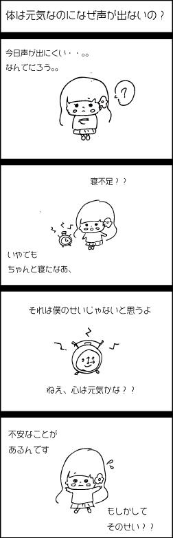 ボイトレ4コマ_4