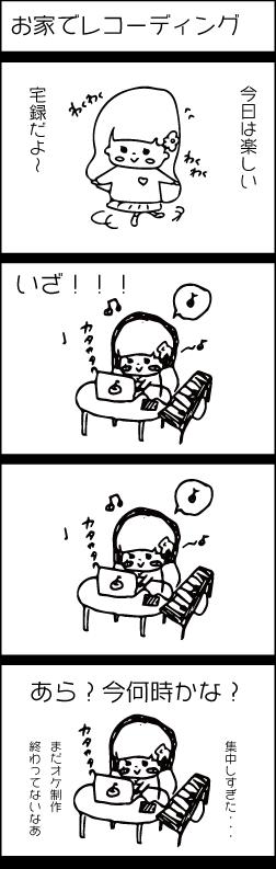 ボイトレ4コマ_12
