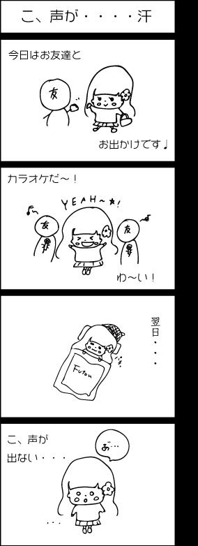 ボイトレ4コマ_6