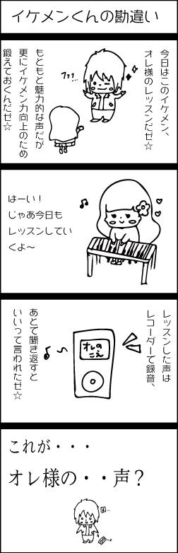 ボイトレ4コマ_9