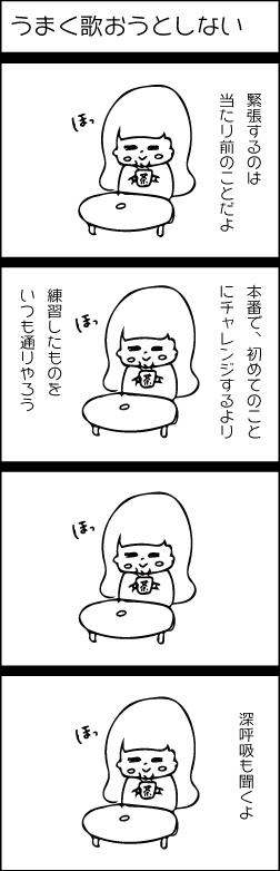 ボイトレ4コマ_11