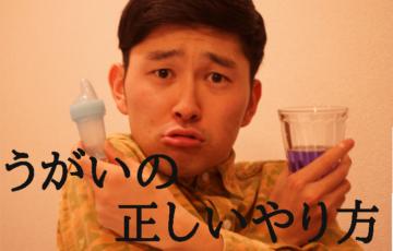 翔太先生うがい薬を持つ