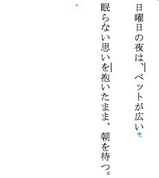 歌詞縦書き例