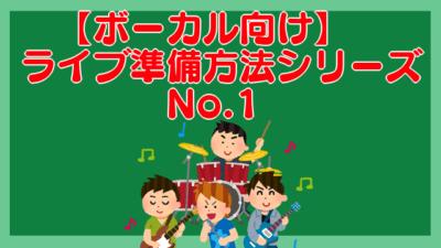 ボーカル準備方法1