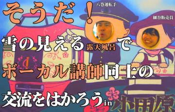 ボーカル講師が小田原でポーズを取っている写真
