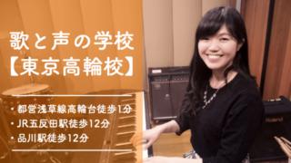 HP_pickup_takanawa