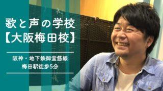 歌と声の学校大阪校