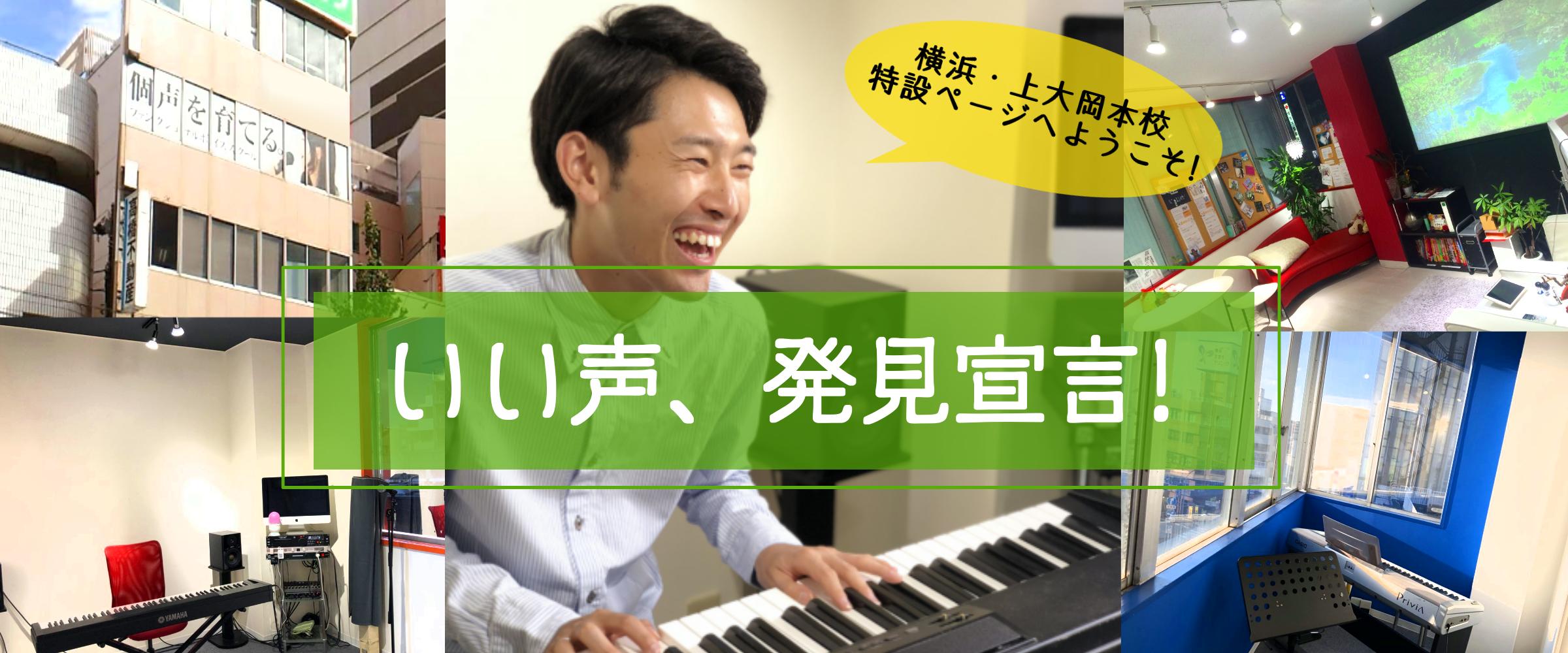 歌と声の学校横浜校