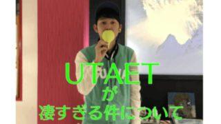 翔太-UTAET装着