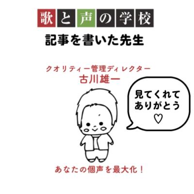 古川先生ありがとう