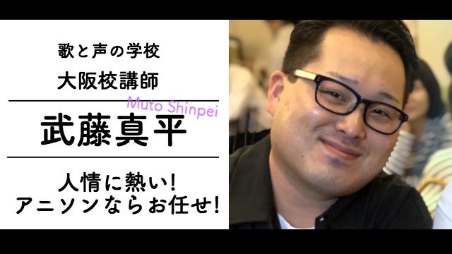 武藤真平先生紹介バナー