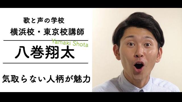 八巻翔太先生紹介バナー