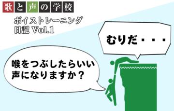 ボイストレーニング日記Vol.1アイキャッチ