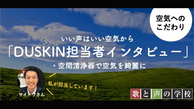 banner_duskin
