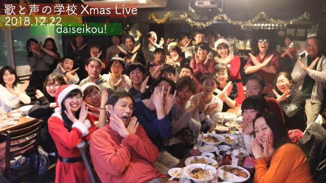 歌と声の学校クリスマスライブ