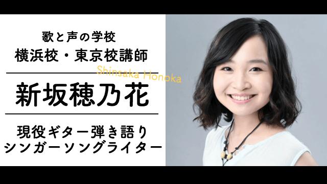 shinsakahonoka_eye