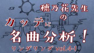 新坂穂乃香歌詞分析4-1