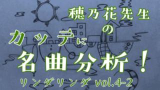 新坂穂乃香歌詞分析4-2