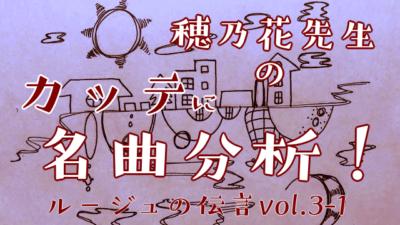 新坂穂乃香歌詞分析3-1