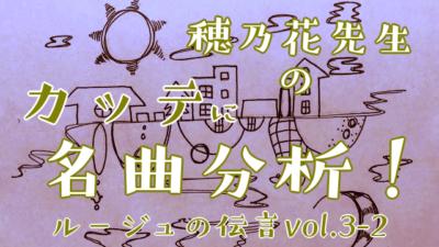 新坂穂乃香歌詞分析3-2