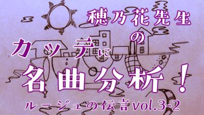 新坂穂乃香歌詞分析3-3