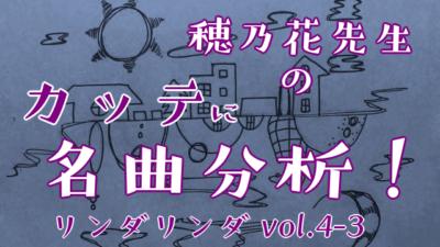 新坂穂乃香歌詞分析4-3