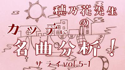新坂穂乃香歌詞分析5-2