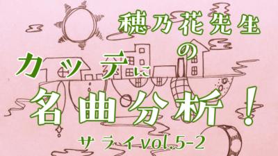 ほのか先生楽曲分析サムネイル5-2