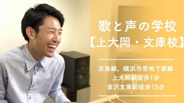 歌と声の学校【横浜上大岡文庫校】