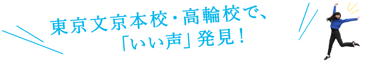 東京文京校・高輪校でいい声発見