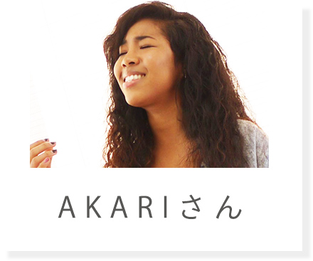 AKARI体験談詳細_ここをクリック