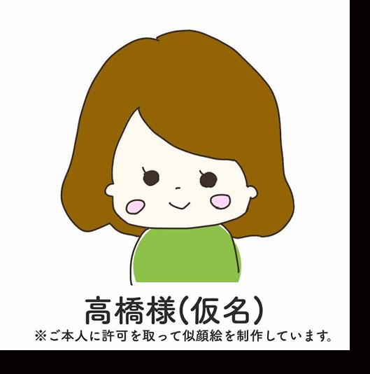 女性(高橋様)イラスト