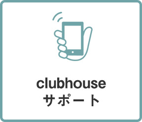 clubhouseサポート
