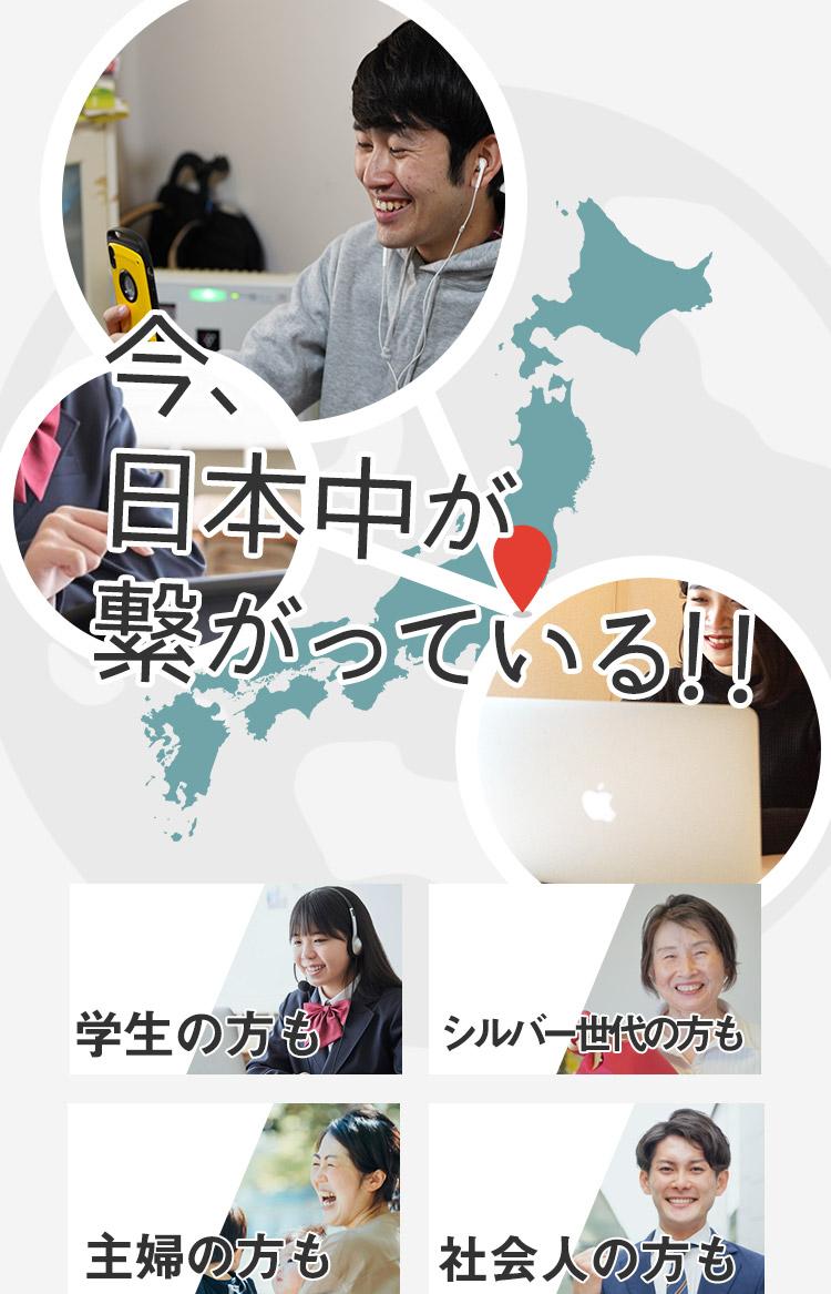 今、日本中がつながっている